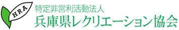 特定非営利活動法人 兵庫県レクリエーション協会