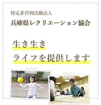 特定非営利活動法人兵庫県レクリエーション協会  生き生きライフを提案します!