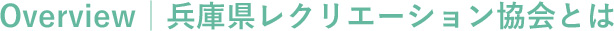 Overview |兵庫県レクリエーション協会とは