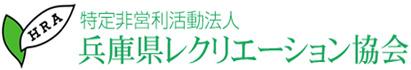 特定非営利活動法人兵庫県レクリエーション協会
